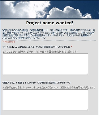 Projectnamewanted.JPG